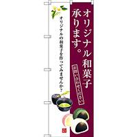 のぼり旗 オリジナル和菓子承ります。 (SNB-3021)
