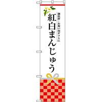 スマートのぼり旗 紅白まんじゅう (SNB-3026)