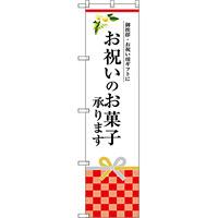 スマートのぼり旗 お祝いのお菓子承ります (SNB-3038)