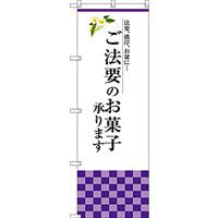 のぼり旗 ご法要のお菓子承ります (SNB-3039)