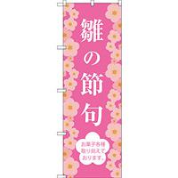 のぼり旗 雛の節句 (SNB-3043)