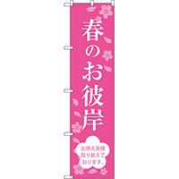 スマートのぼり旗 春のお彼岸 (SNB-3046)