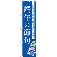 スマートのぼり旗 端午の節句 (SNB-3056)