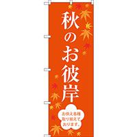 のぼり旗 秋のお彼岸 (SNB-3059)
