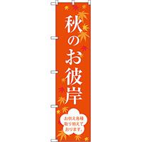 スマートのぼり旗 秋のお彼岸 (SNB-3060)