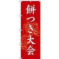 のぼり旗 餅つき大会 (SNB-3067)