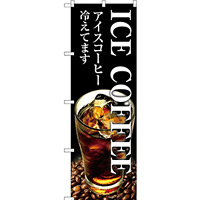 のぼり旗 ICE COFFEE (SNB-3071)