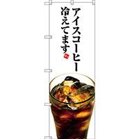 のぼり旗 アイスコーヒー冷えてます (SNB-3072)