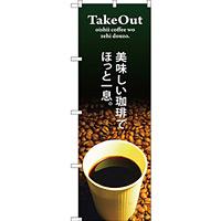 のぼり旗 TAKE OUT 美味しい珈琲 (SNB-3073)