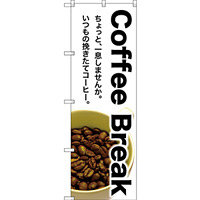 のぼり旗 Coffee Break (SNB-3075)