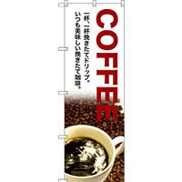 のぼり旗 COFFEE 一杯、一杯 (SNB-3076)
