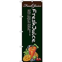 のぼり旗 Fresh Juice 緑地 (SNB-3079)