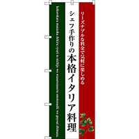 のぼり旗 本格イタリア料理 (白地) (SNB-3087)