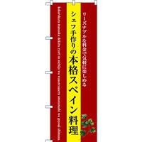 のぼり旗 本格スペイン料理 (黄地) (SNB-3089)
