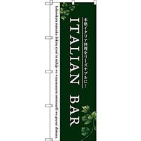 のぼり旗 ITALIAN BAR (SNB-3096)