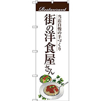 のぼり旗 街の洋食屋さん (パスタ) (SNB-3104)