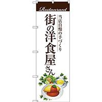 のぼり旗 街の洋食屋さん (オムライス) (SNB-3105)