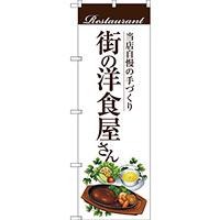 のぼり旗 街の洋食屋さん (ハンバーグ) (SNB-3106)