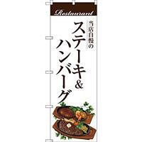 のぼり旗 ステーキ&ハンバーグ (白地) (SNB-3108)