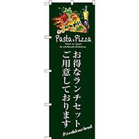 のぼり旗 お得なランチセット (緑) (SNB-3116)