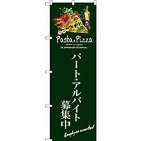のぼり旗 パートアルバイト募集中 (緑) (SNB-3119)