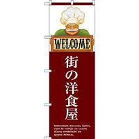 のぼり旗 街の洋食屋 (SNB-3125)