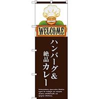 のぼり旗 ハンバーグ&絶品カレー (SNB-3126)