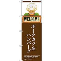 のぼり旗 ポークカツ&ハンバーグ (SNB-3127)