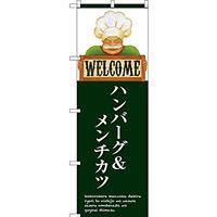 のぼり旗 ハンバーグ&メンチカツ (SNB-3128)