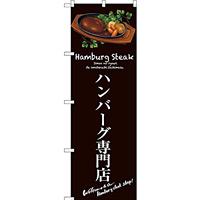 のぼり旗 ハンバーグ専門店 (茶) (SNB-3133)