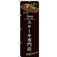 のぼり旗 ステーキ専門店 (茶) (SNB-3135)