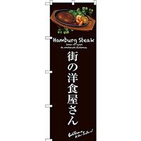 のぼり旗 街の洋食屋さん (茶) (SNB-3136)
