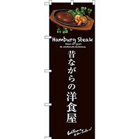 のぼり旗 昔ながらの洋食屋 (茶) (SNB-3137)