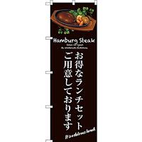 のぼり旗 お得なランチセット (茶) (SNB-3138)