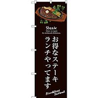 のぼり旗 お得なステーキランチ (茶) (SNB-3139)