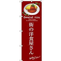 のぼり旗 街の洋食屋さん (赤) (SNB-3142)