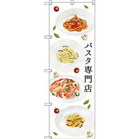 のぼり旗 パスタ専門店 (SNB-3147)