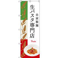 のぼり旗 生パスタ専門店 (SNB-3148)