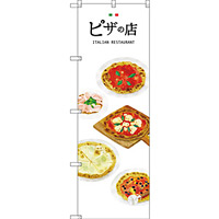 のぼり旗 ピザの店 (SNB-3153)