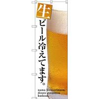 のぼり旗 生ビール冷えてます ビールの写真入り(SNB-3201)
