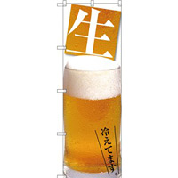 (新)のぼり旗 ビール冷えてます (SNB-3204)