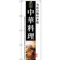 のぼり旗 当店自慢の本格 中華料理 (SNB-3210)