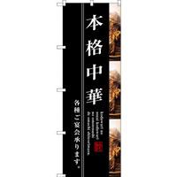 (新)のぼり旗 本格中華 (SNB-3212)