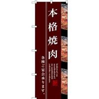 (新)のぼり旗 本格焼肉 (SNB-3219)