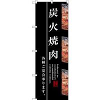 のぼり旗 炭火焼肉 黒地 右に写真 (SNB-3220)