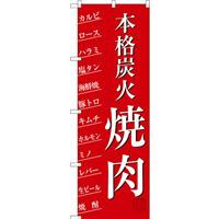 (新)のぼり旗 本格炭火焼肉 (SNB-3223)
