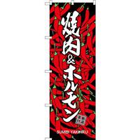 (新)のぼり旗 焼肉&ホルモン (SNB-3225)