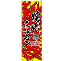 (新)のぼり旗 焼肉&ホルモン(黄) (SNB-3227)