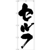 のぼり旗 セルフ (SNB-3241)