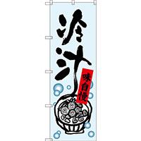 のぼり旗 冷汁 (SNB-3260)